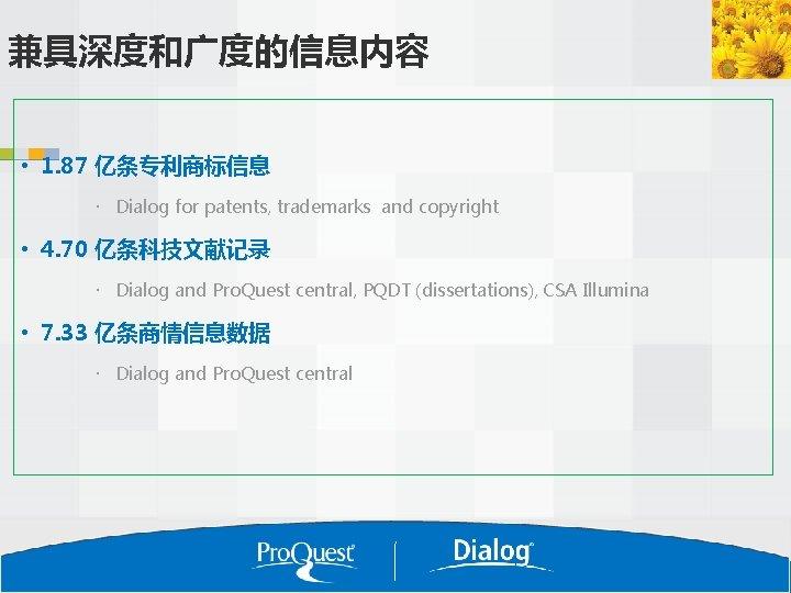兼具深度和广度的信息内容 • 1. 87 亿条专利商标信息 Dialog for patents, trademarks and copyright • 4. 70