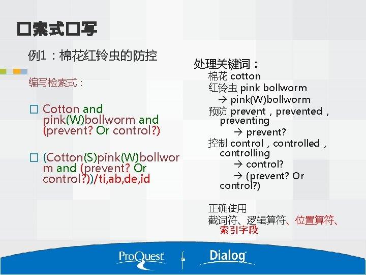 �索式�写 例1:棉花红铃虫的防控 处理关键词: 棉花 cotton 红铃虫 pink bollworm pink(W)bollworm 预防 prevent,prevented, preventing prevent? 控制