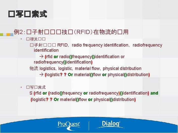 �写�索式 例2:�子射���技�(RFID)在物流的�用 • �理关�� �子射��� RFID, radio frequency identification, radiofrequency identification (rfid or radio()frequency()identification