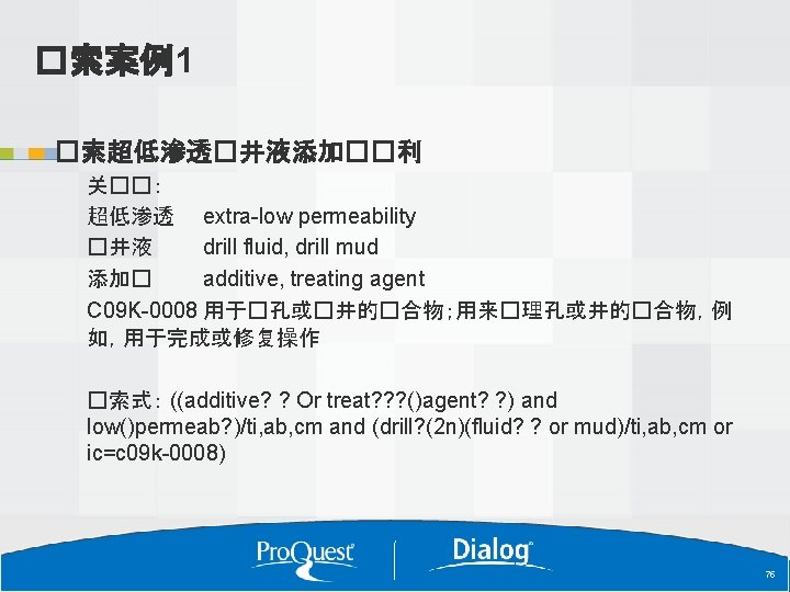 �索案例1 �索超低渗透�井液添加��利 关��: 超低渗透 extra-low permeability �井液 drill fluid, drill mud 添加� additive, treating