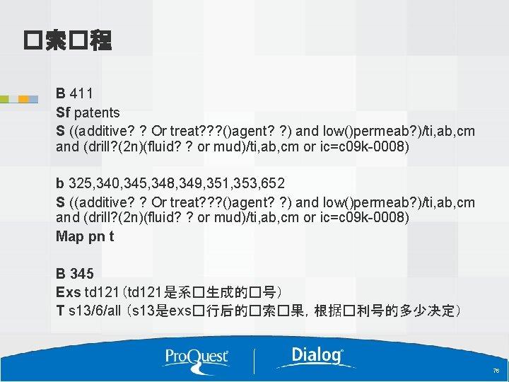 �索�程 B 411 Sf patents S ((additive? ? Or treat? ? ? ()agent? ?