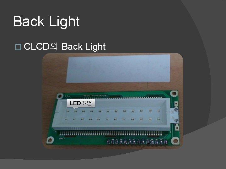 Back Light � CLCD의 Back Light LED조명