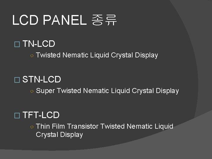 LCD PANEL 종류 � TN-LCD ○ Twisted Nematic Liquid Crystal Display � STN-LCD ○