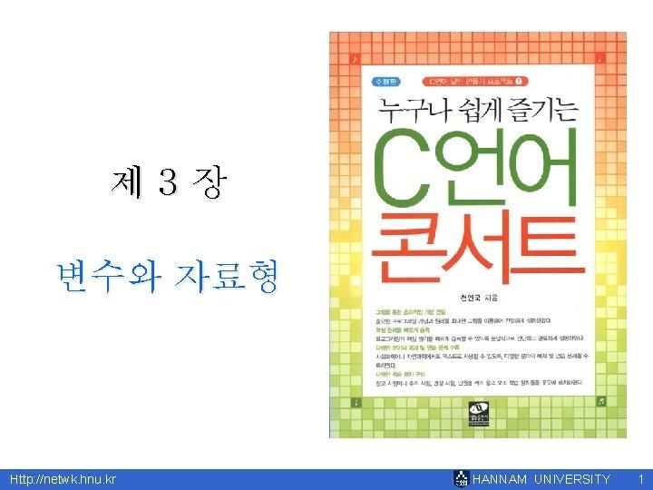 제 3장 변수와 자료형 Http: //netwk. hnu. kr HANNAM UNIVERSITY 1