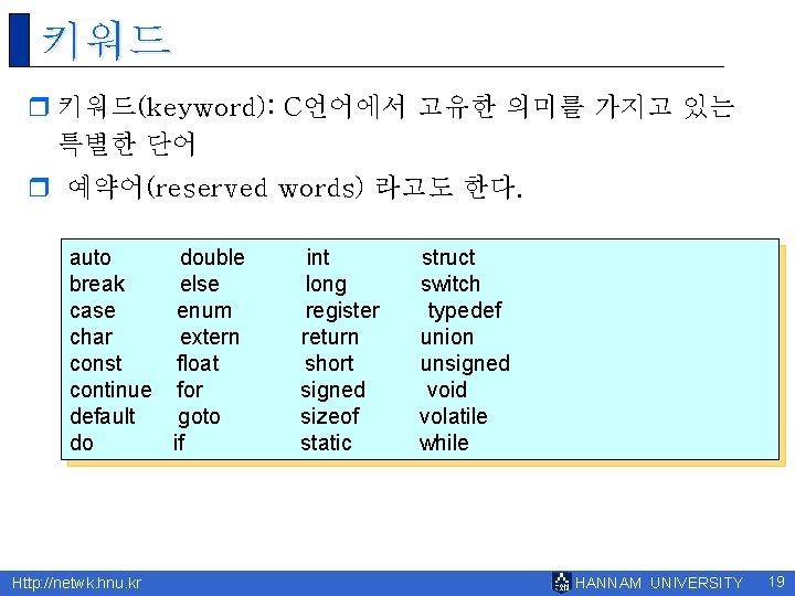 키워드 r 키워드(keyword): C언어에서 고유한 의미를 가지고 있는 특별한 단어 r 예약어(reserved words) 라고도