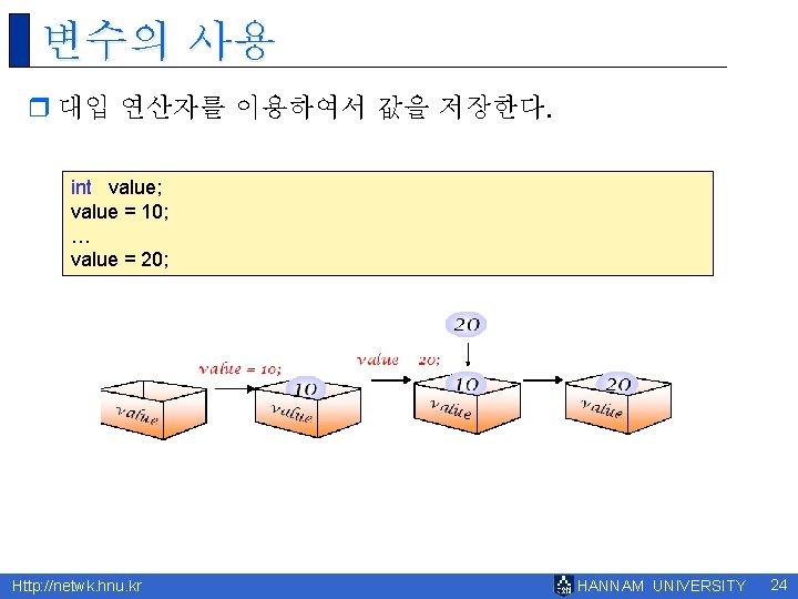 변수의 사용 r 대입 연산자를 이용하여서 값을 저장한다. int value; value = 10; …