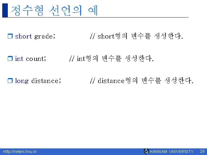 정수형 선언의 예 r short grade; r int count; r long distance; Http: //netwk.