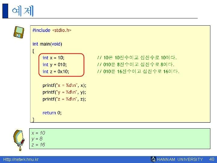 예제 x = 10 y=8 z = 16 Http: //netwk. hnu. kr HANNAM UNIVERSITY
