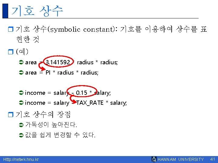 기호 상수 r 기호 상수(symbolic constant): 기호를 이용하여 상수를 표 현한 것 r (예)