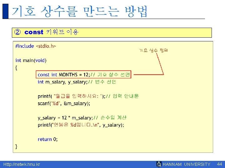 기호 상수를 만드는 방법 ② const 키워드 이용 Http: //netwk. hnu. kr HANNAM UNIVERSITY