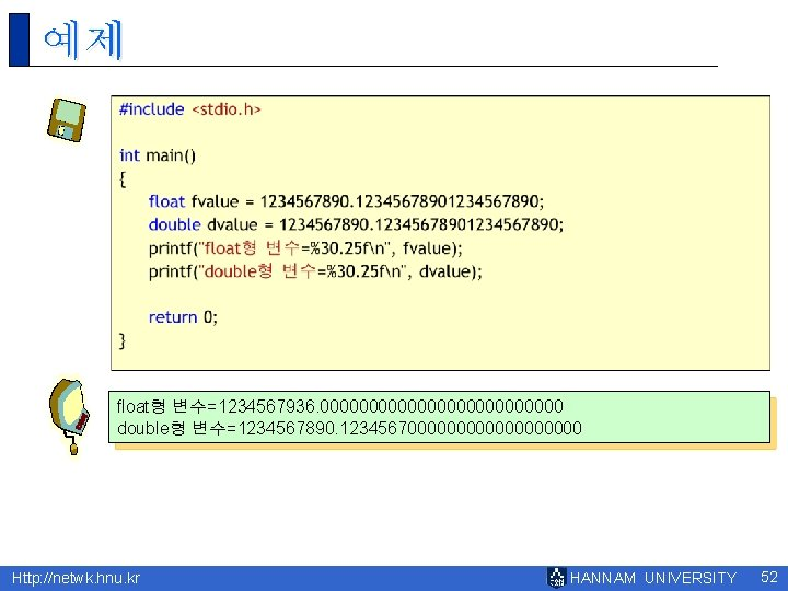 예제 float형 변수=1234567936. 0000000000000 double형 변수=1234567890. 1234567000000000 Http: //netwk. hnu. kr HANNAM UNIVERSITY 52