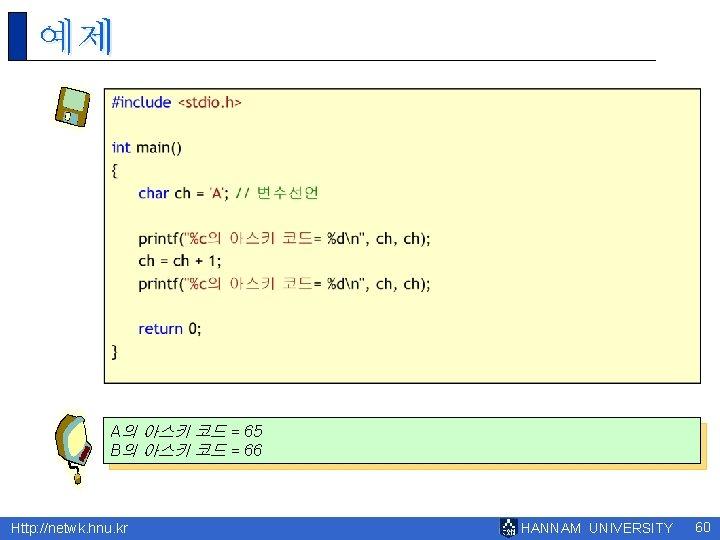 예제 A의 아스키 코드 = 65 B의 아스키 코드 = 66 Http: //netwk. hnu.
