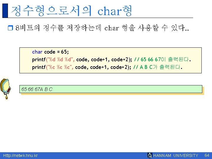 정수형으로서의 char형 r 8비트의 정수를 저장하는데 char 형을 사용할 수 있다. . char code