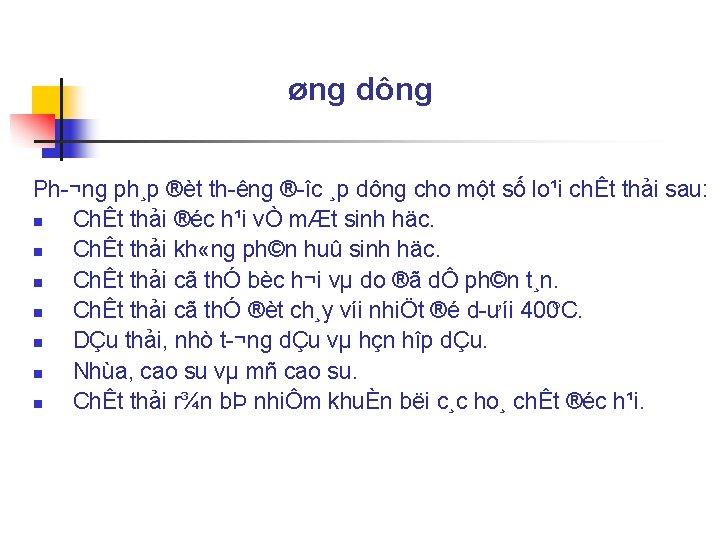 øng dông Ph ¬ng ph¸p ®èt th êng ® îc ¸p dông cho một