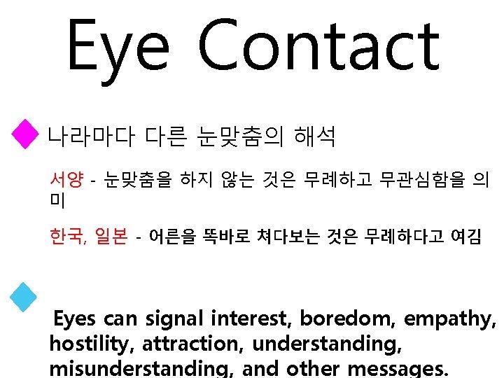 Eye Contact 나라마다 다른 눈맞춤의 해석 서양 - 눈맞춤을 하지 않는 것은 무례하고 무관심함을