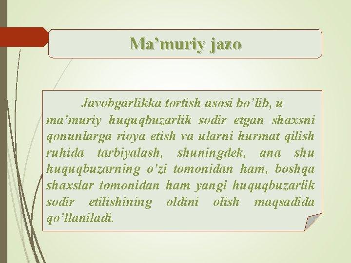 Ma'muriy jazo Javobgarlikka tortish asosi bo'lib, u ma'muriy huquqbuzarlik sodir etgan shaxsni qonunlarga rioya