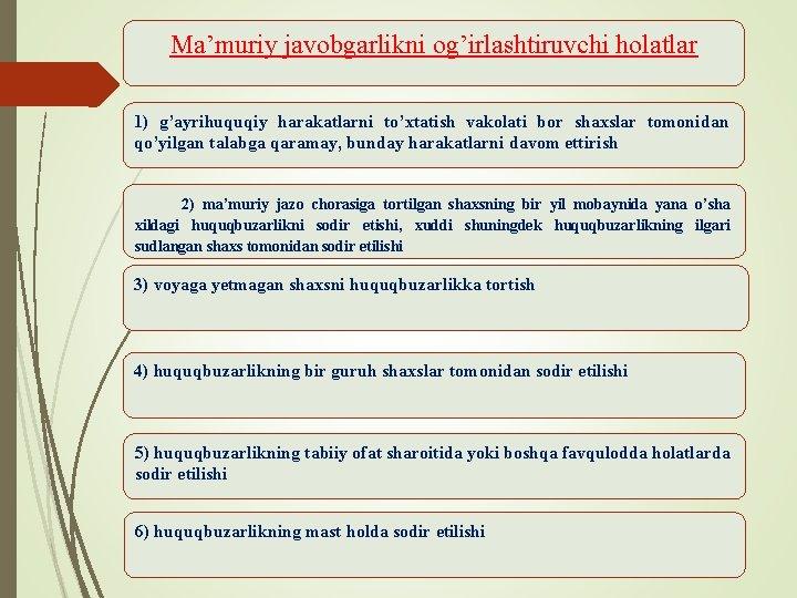 Ma'muriy javobgarlikni og'irlashtiruvchi holatlar 1) g'ayrihuquqiy harakatlarni to'xtatish vakolati bor shaxslar tomonidan qo'yilgan talabga
