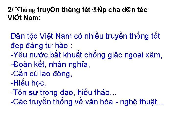 2/ Những truyÒn thèng tèt ®Ñp cña d©n téc ViÖt Nam: Dân tộc Việt