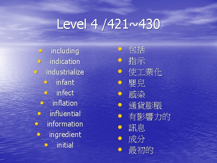 Level 4 /421~430 • including • indication • industrialize • infant • infect •