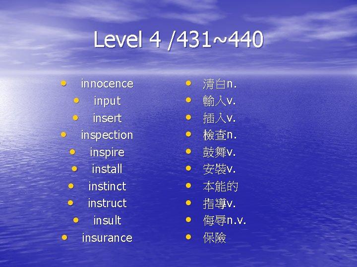 Level 4 /431~440 • innocence • input • insert • inspection • inspire •