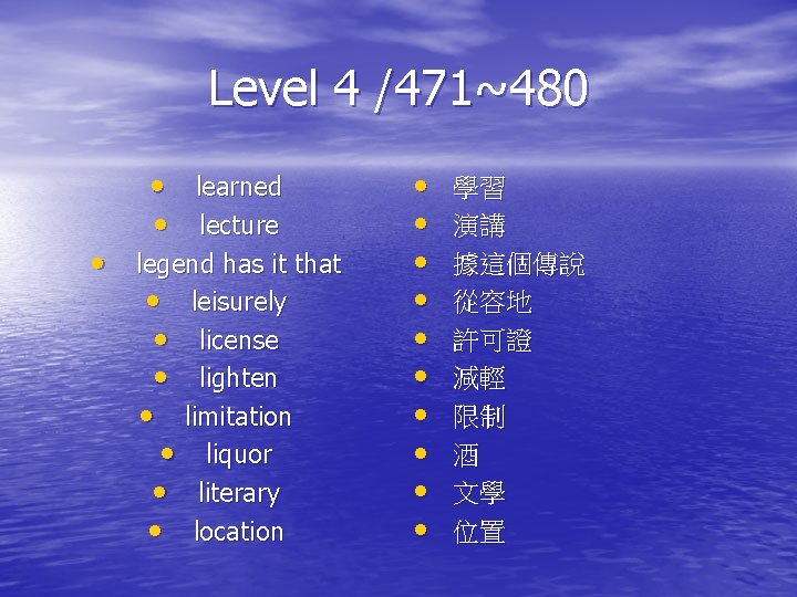 Level 4 /471~480 • learned • lecture • legend has it that • leisurely