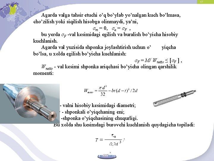 17 Agarda valga tahsir etuchi o'q bo'ylab yo'nalgan kuch bo'lmasa, cho'zilish yoki siqilish hisobga