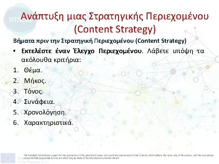 Ανάπτυξη μιας Στρατηγικής Περιεχομένου (Content Strategy) Βήματα πριν την Στρατηγική Περιεχομένου (Content Strategy) •
