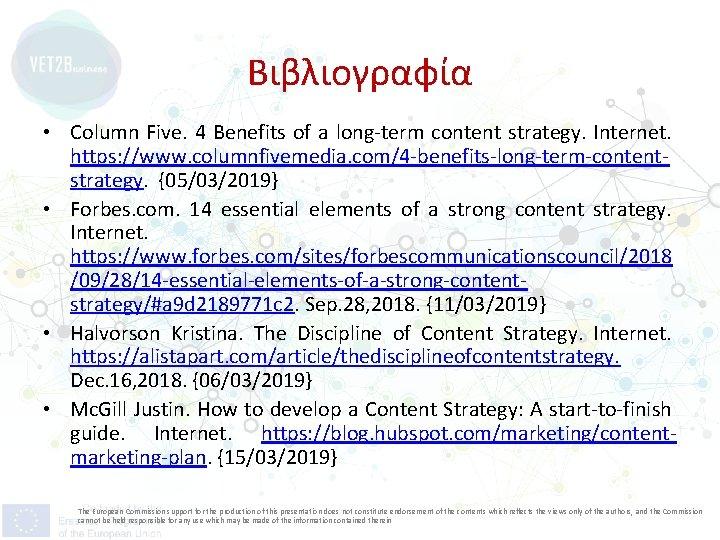 Βιβλιογραφία • Column Five. 4 Benefits of a long-term content strategy. Internet. https: //www.