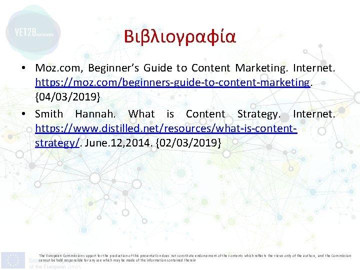 Βιβλιογραφία • Moz. com, Beginner's Guide to Content Marketing. Internet. https: //moz. com/beginners-guide-to-content-marketing. {04/03/2019}