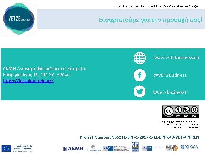 VET-Business Partnerships on Work-based learning and Apprenticeships Ευχαριστούμε για την προσοχή σας! www. vet