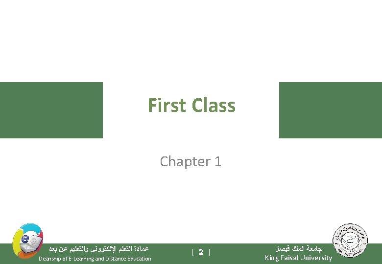 First Class Chapter 1 ﻋﻤﺎﺩﺓ ﺍﻟﺘﻌﻠﻢ ﺍﻹﻟﻜﺘﺮﻭﻧﻲ ﻭﺍﻟﺘﻌﻠﻴﻢ ﻋﻦ ﺑﻌﺪ Deanship of E-Learning and
