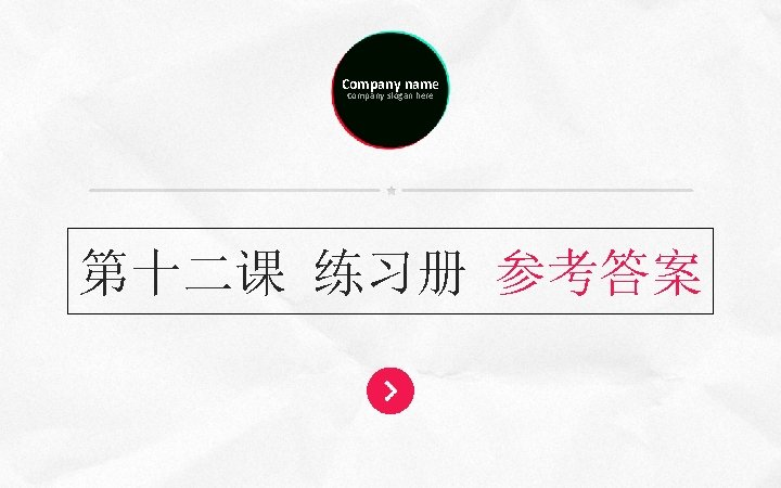 Company name Company slogan here 第十二课 练习册 参考答案