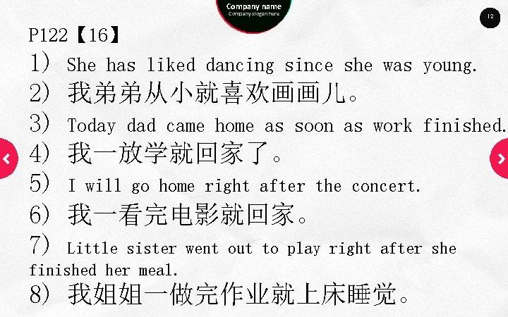 Company name Company slogan here P 122【 16】 1) She has liked dancing since