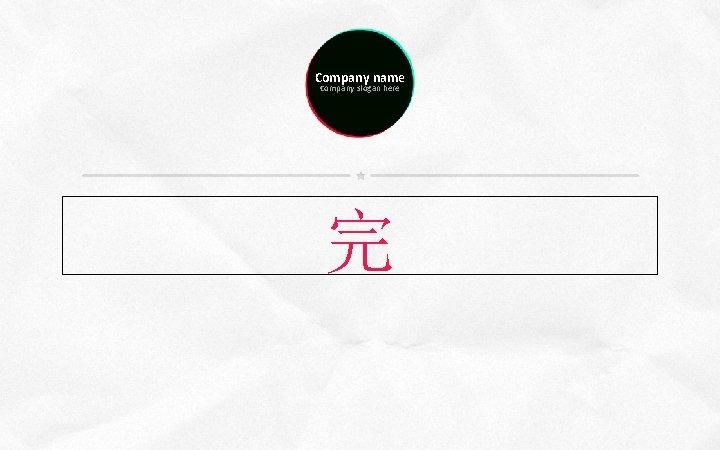 Company name Company slogan here 完