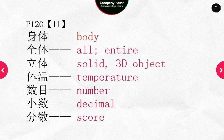 Company name Company slogan here P 120【 11】 身体—— 全体—— 立体—— 体温—— 数目—— 小数——