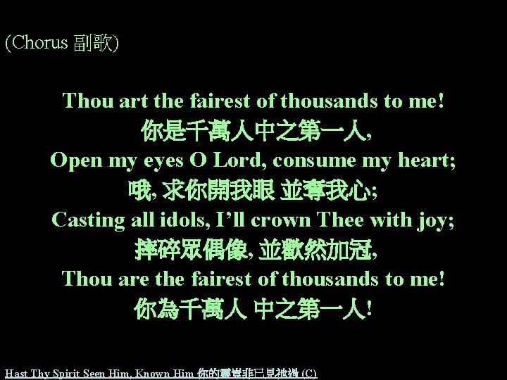 (Chorus 副歌) Thou art the fairest of thousands to me! 你是千萬人中之第一人, Open my eyes