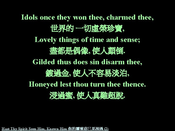 Idols once they won thee, charmed thee, 世界的 一切虛榮珍寶, Lovely things of time and