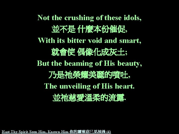Not the crushing of these idols, 並不是 什麼本份催促, With its bitter void and smart,