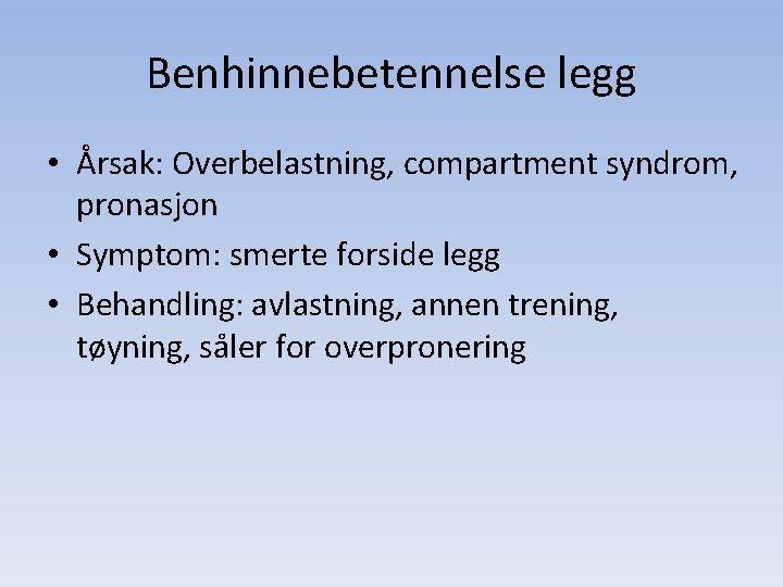 Benhinnebetennelse legg • Årsak: Overbelastning, compartment syndrom, pronasjon • Symptom: smerte forside legg •