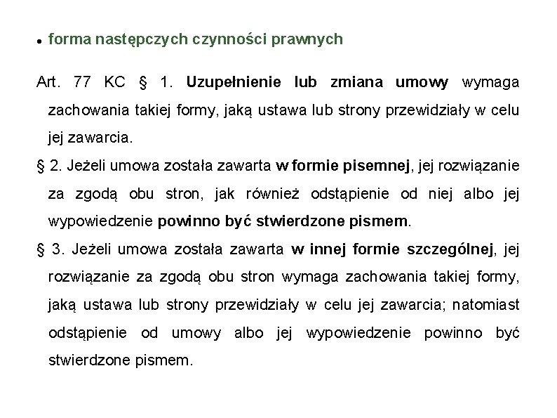 forma następczych czynności prawnych Art. 77 KC § 1. Uzupełnienie lub zmiana umowy