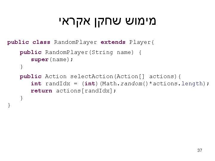 מימוש שחקן אקראי public class Random. Player extends Player{ public Random. Player(String name)