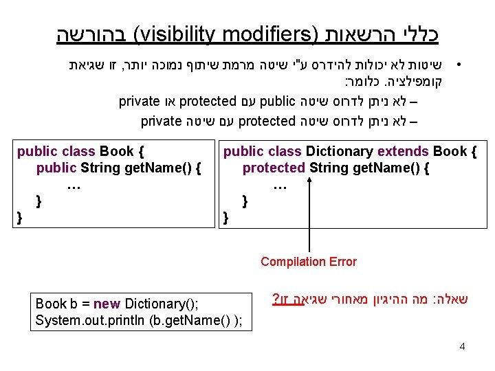 ( בהורשה visibility modifiers) כללי הרשאות זו שגיאת , שיטות לא יכולות להידרס