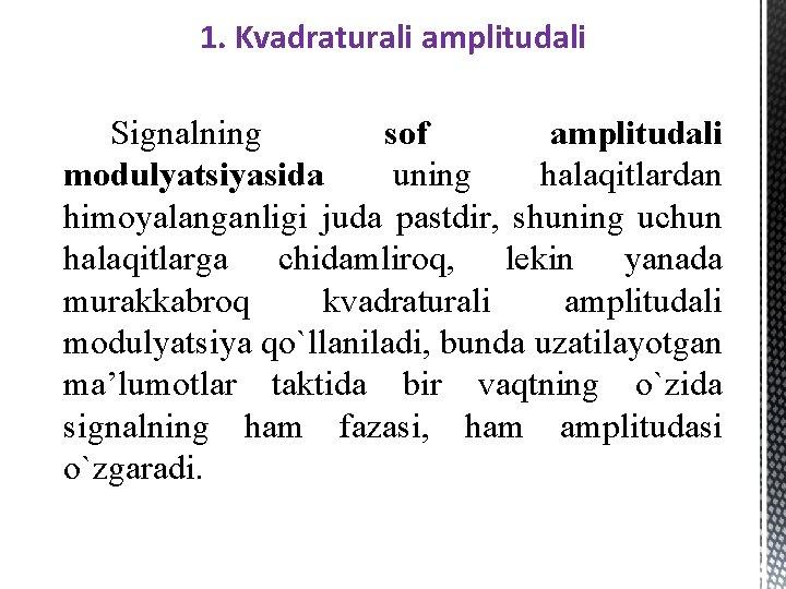 1. Kvadraturali amplitudali Signalning sof amplitudali modulyatsiyasida uning halaqitlardan himoyalanganligi juda pastdir, shuning uchun