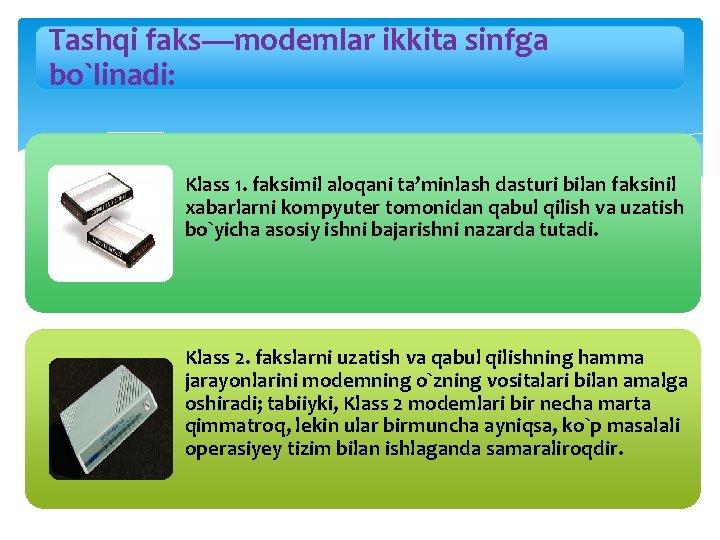 Tashqi faks—modemlar ikkita sinfga bo`linadi: Klass 1. faksimil aloqani ta'minlash dasturi bilan faksinil xabarlarni