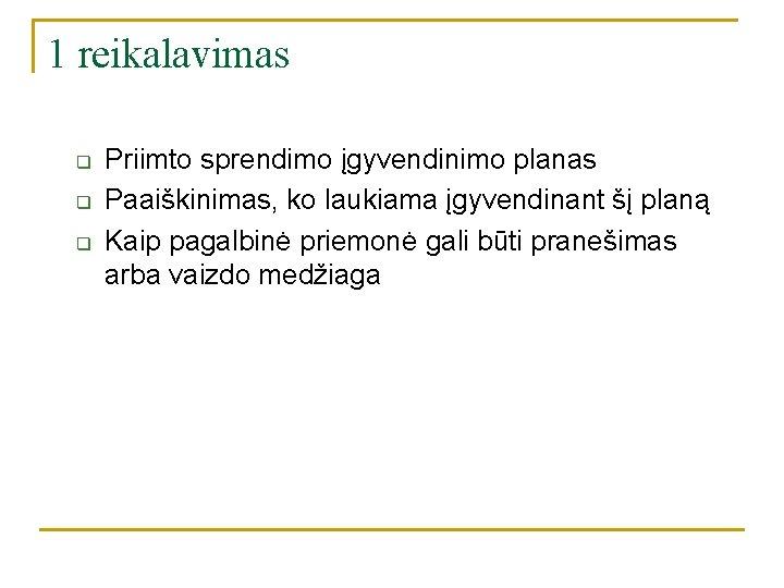 1 reikalavimas q q q Priimto sprendimo įgyvendinimo planas Paaiškinimas, ko laukiama įgyvendinant šį