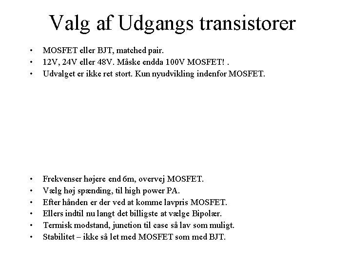 Valg af Udgangs transistorer • • • MOSFET eller BJT, matched pair. 12 V,