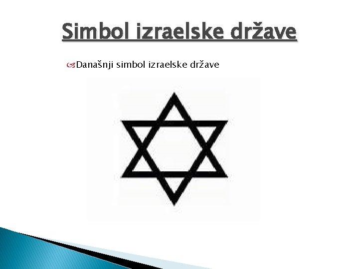 Simbol izraelske države Današnji simbol izraelske države