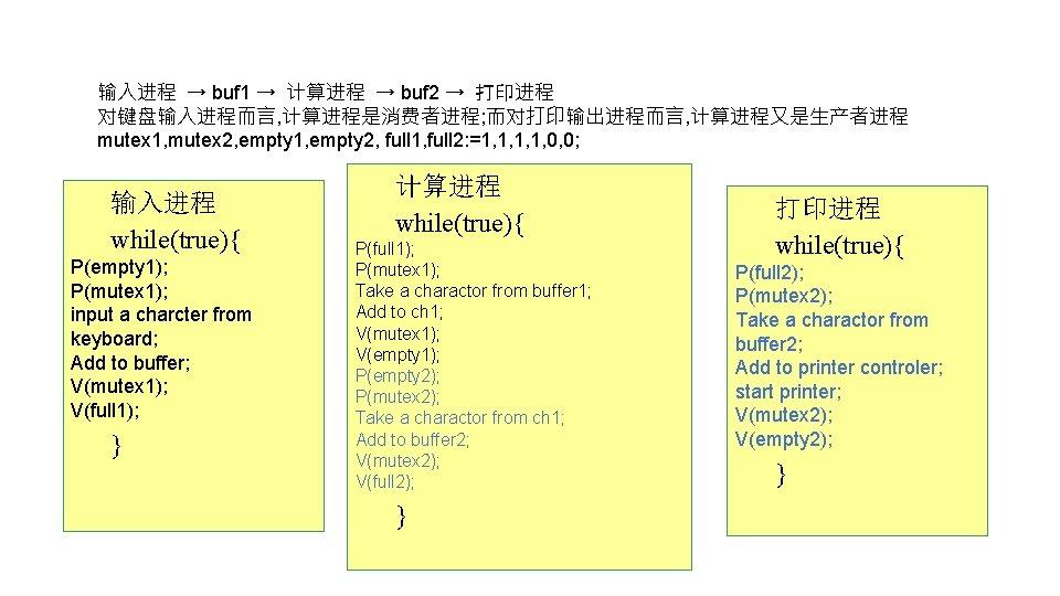 输入进程 → buf 1 → 计算进程 → buf 2 → 打印进程 对键盘输入进程而言, 计算进程是消费者进程; 而对打印输出进程而言,