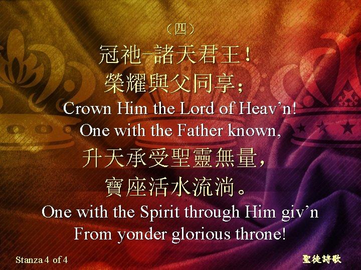(四) 冠祂-諸天君王! 榮耀與父同享; Crown Him the Lord of Heav'n! One with the Father known,
