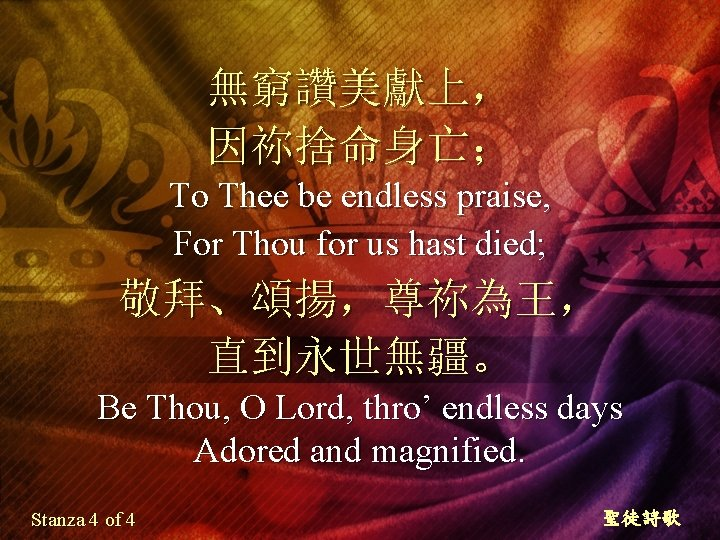 無窮讚美獻上, 因祢捨命身亡; To Thee be endless praise, For Thou for us hast died; 敬拜、頌揚,尊祢為王,